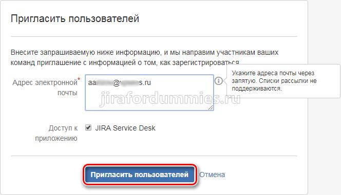 Отправить приглашение пользователю в Jira SD