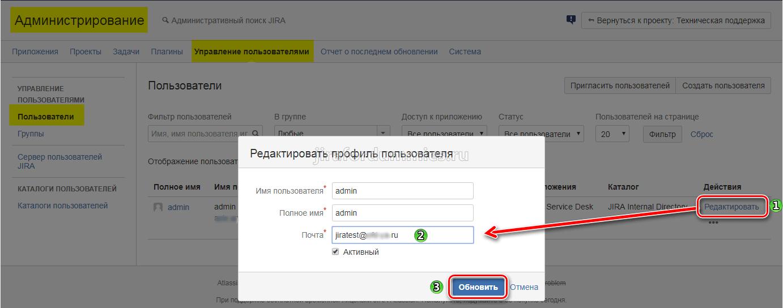 Изменение почтового адреса пользователя Jira