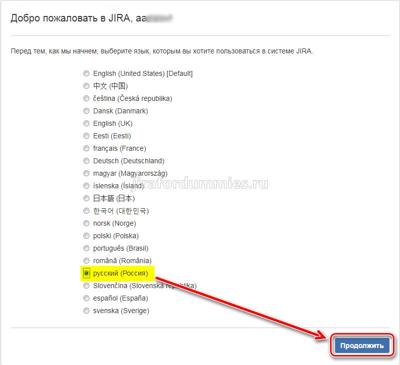 Регистрация нового пользователя в Jira SD. Выбор языка