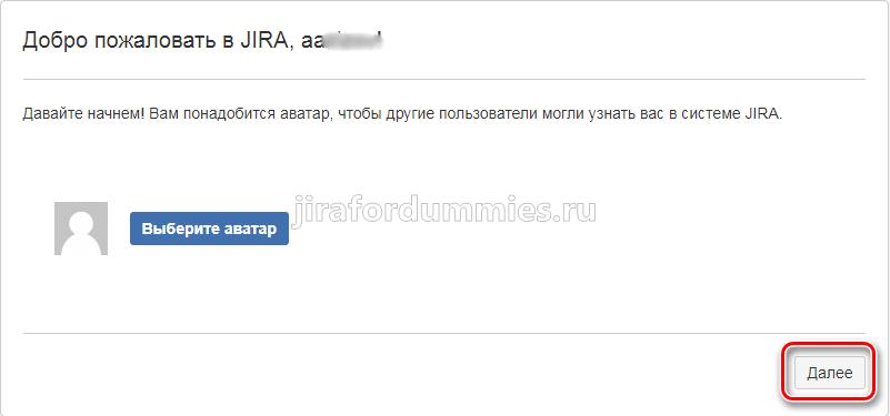 Регистрация нового пользователя в Jira SD. Выбор аватара