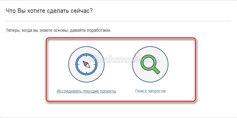 Регистрация нового пользователя в Jira SD. Завершение