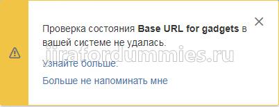 Проверка состояния base URL for Gadgets