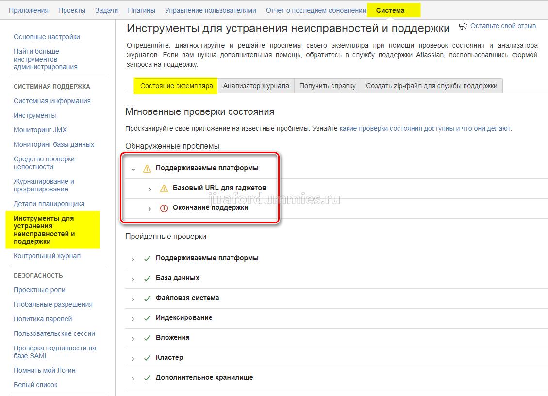 Проверка состояния base URL for Gadgets в Jira SD