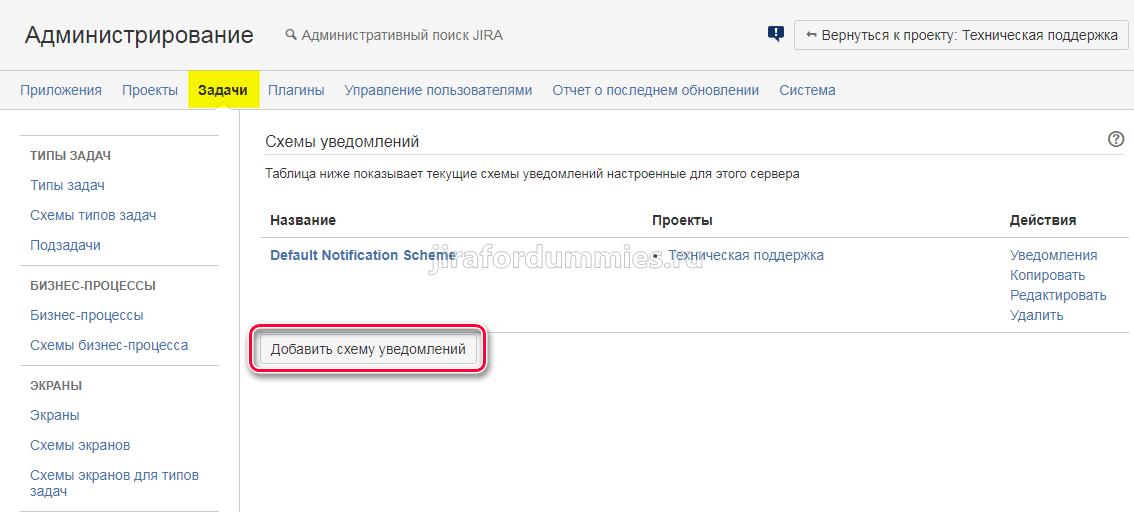 Добавить схему уведомлений в Jira SD