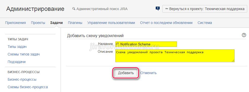 Создать схему уведомлений в Jira SD