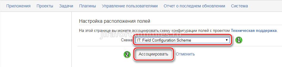 Переключить на другую схему конфигурации полей в проекте Jira SD