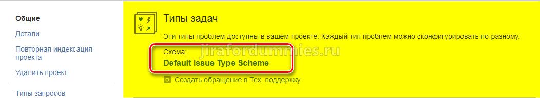 Сменить схему типов задач в Jira SD