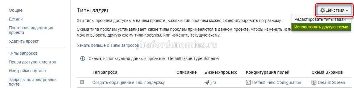 Использовать другую схему типа запросов в Jira SD