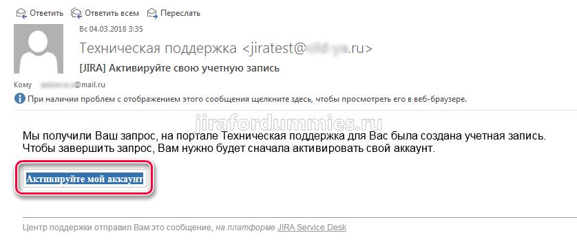 Активация аккаунта на портале Jira SD