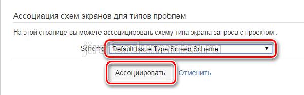 Ассоциация схем экранов для типа проблем в Jira SD