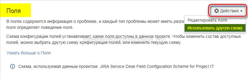 Jira SD Поля изменить схему