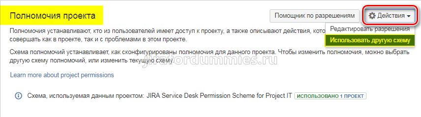 Схема прав доступа Использовать другую схему Jira SD