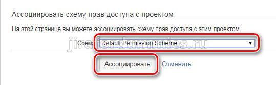 Ассоциировать схему прав доступа с проектом
