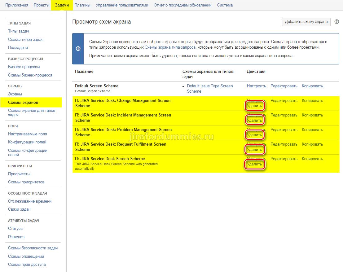 Удалить схемы экранов в Jira SD