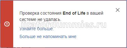 Проверка состояния end Of Life Check