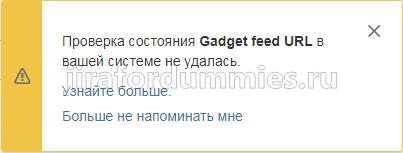 Проверка состояния gadget Feed URL в вашей системе не удалась