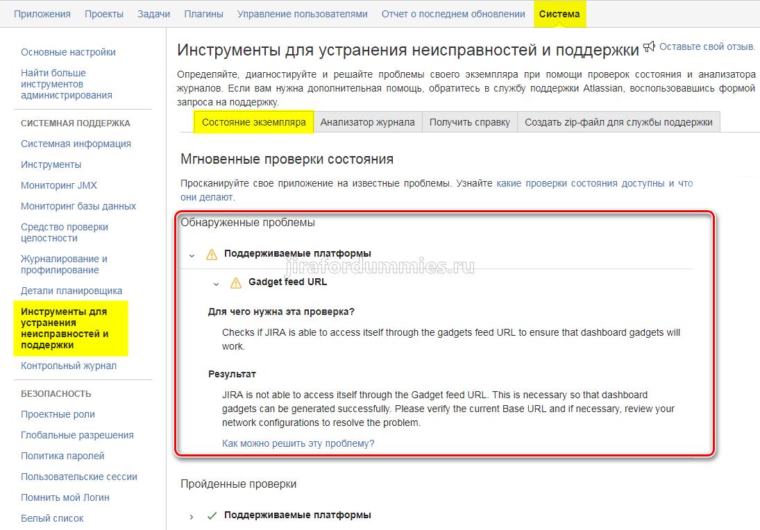 gadget Feed URL error в Jira SD
