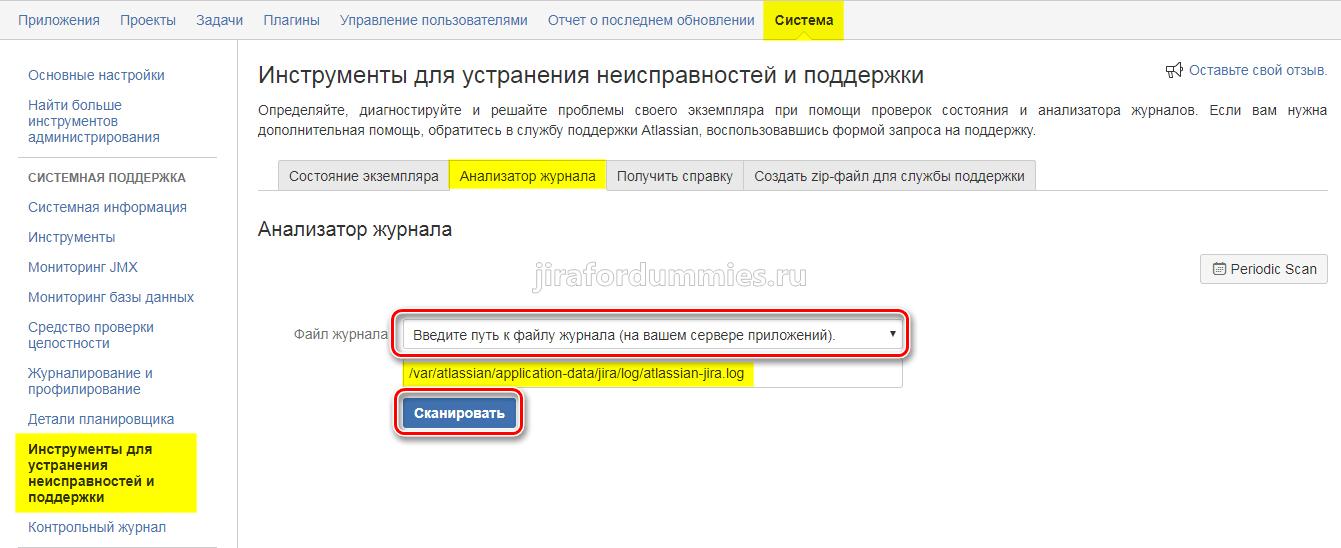 Jira SD Система Инструменты для устранения неисправностей и поддержки Анализатор журнала Сканировать