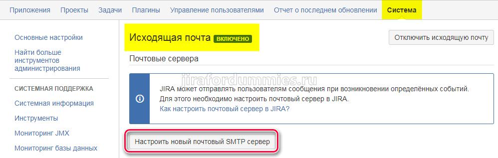 Jira SD Система Исходящие сообщения Настроить новый почтовый SMTP-сервер