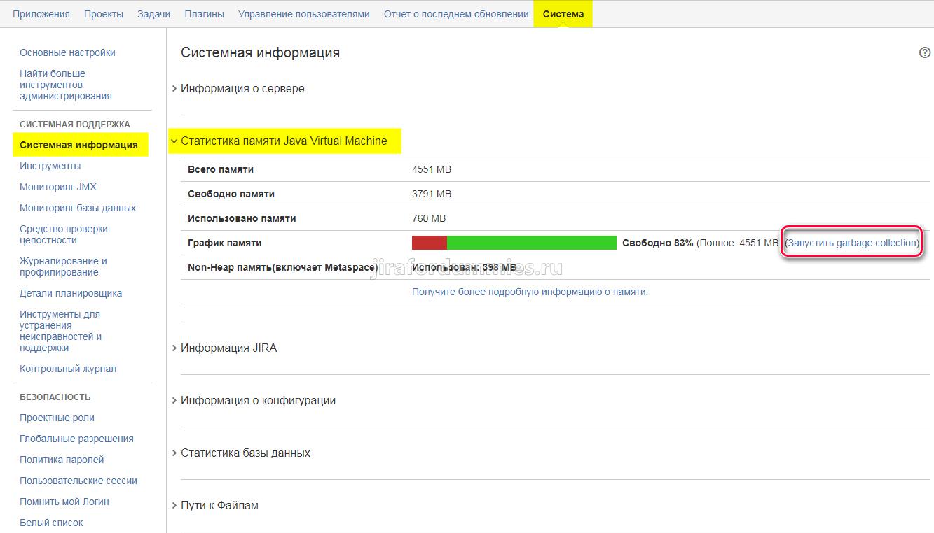 Jira SD Система Системная информация Java