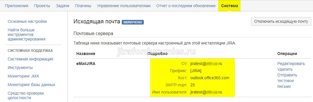 Jira SD Система Исходящие сообщения Почтовые сервера
