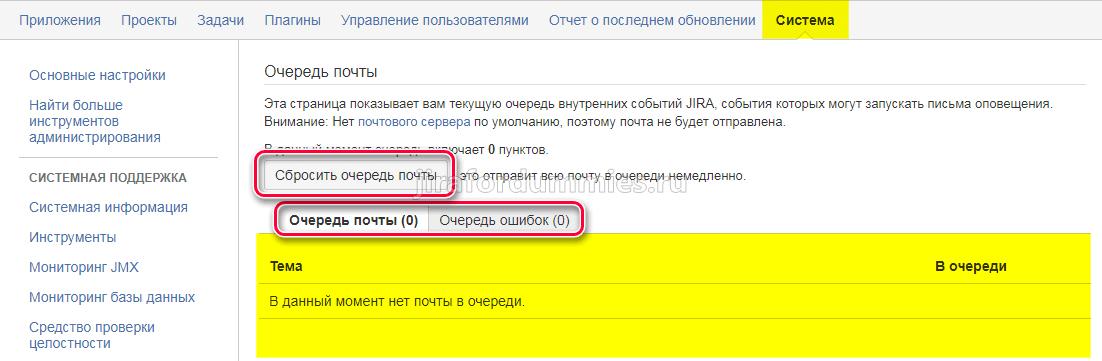 Jira SD Система Почта Очередь почты
