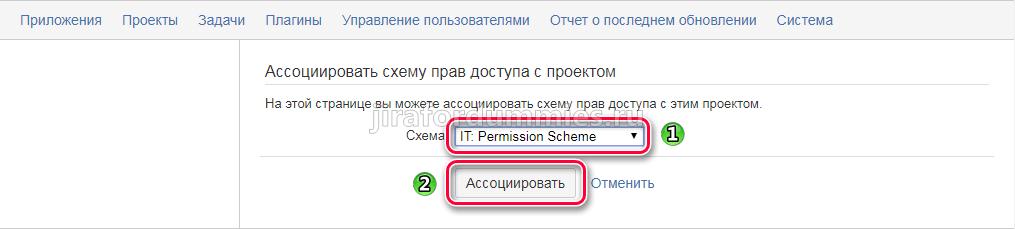 Ассоциировать схему прав доступа с проектом в Jira SD