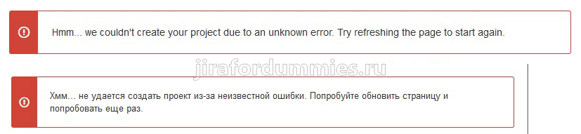 We couidn't create your project due to an unknown error. Не удается создать проект