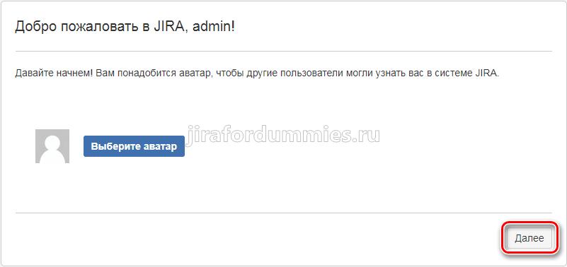 Установка JIRA SD. Выбор аватара в Jira Service Desk