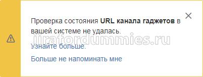 Проверка состояния URL канала гаджетов в вашей системе не удалась
