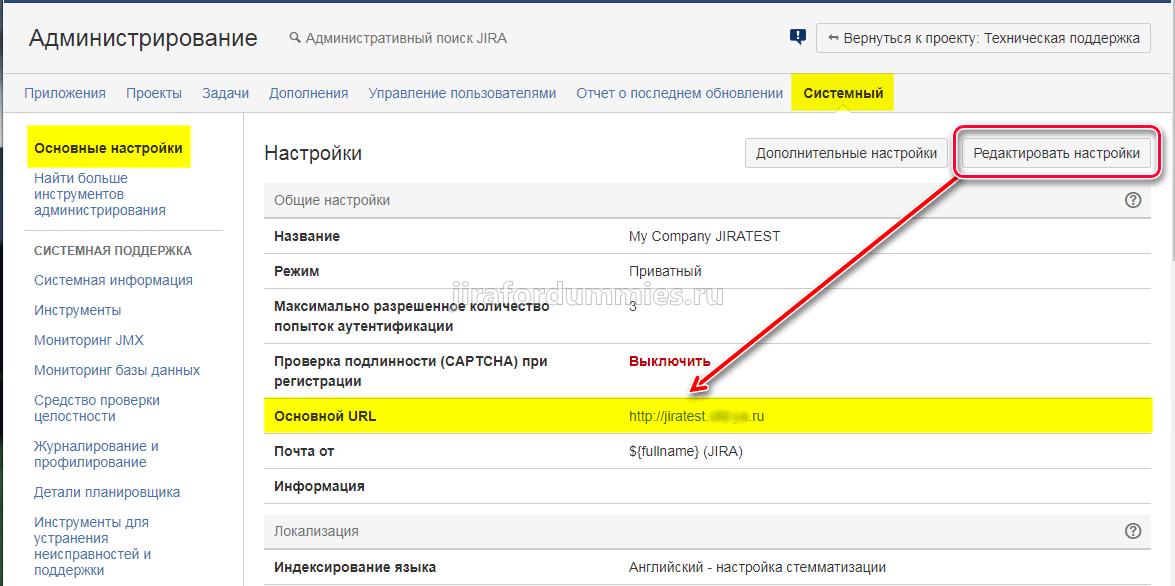 Редактирование основного URL в Jira SD