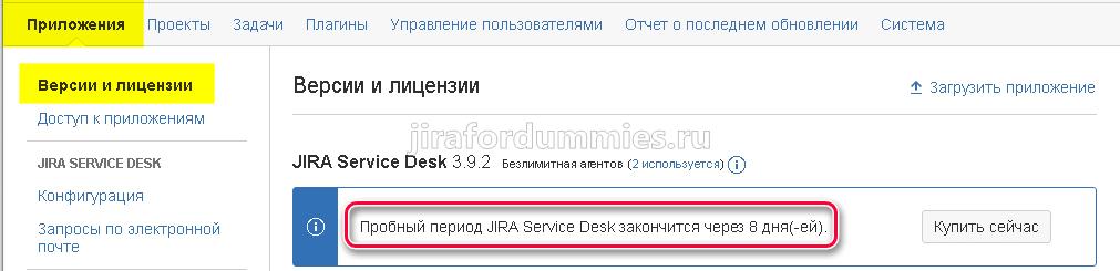 Просмотр окончания лицензии Jira SD