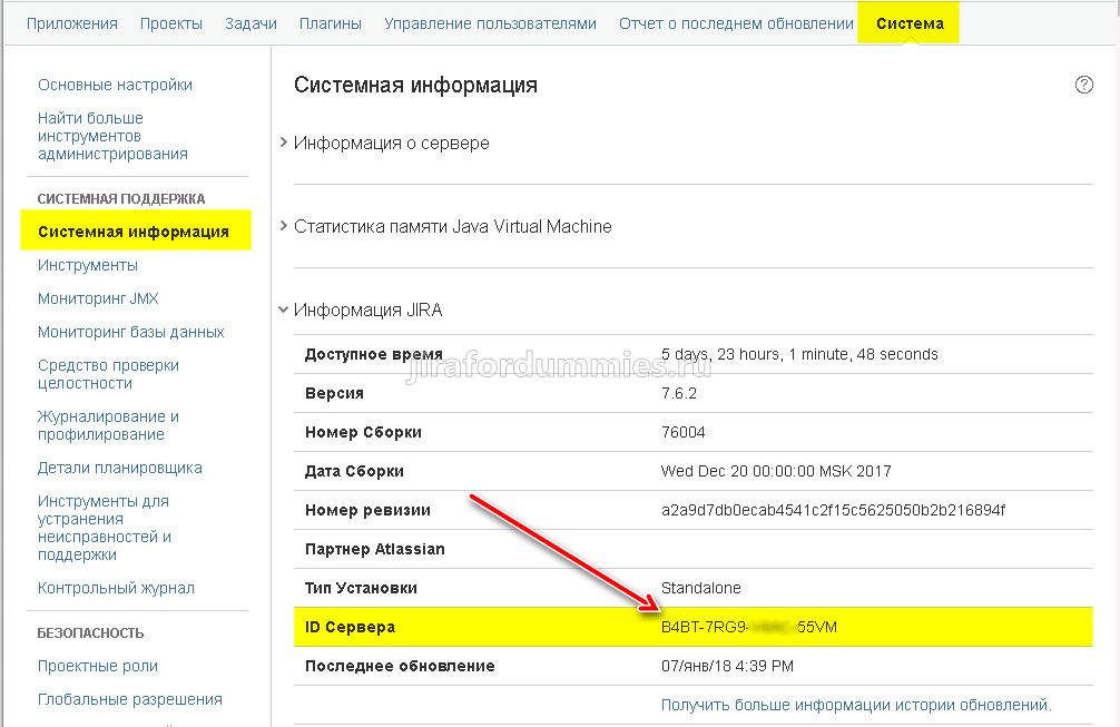 Просмотр ID Сервера Jira SD