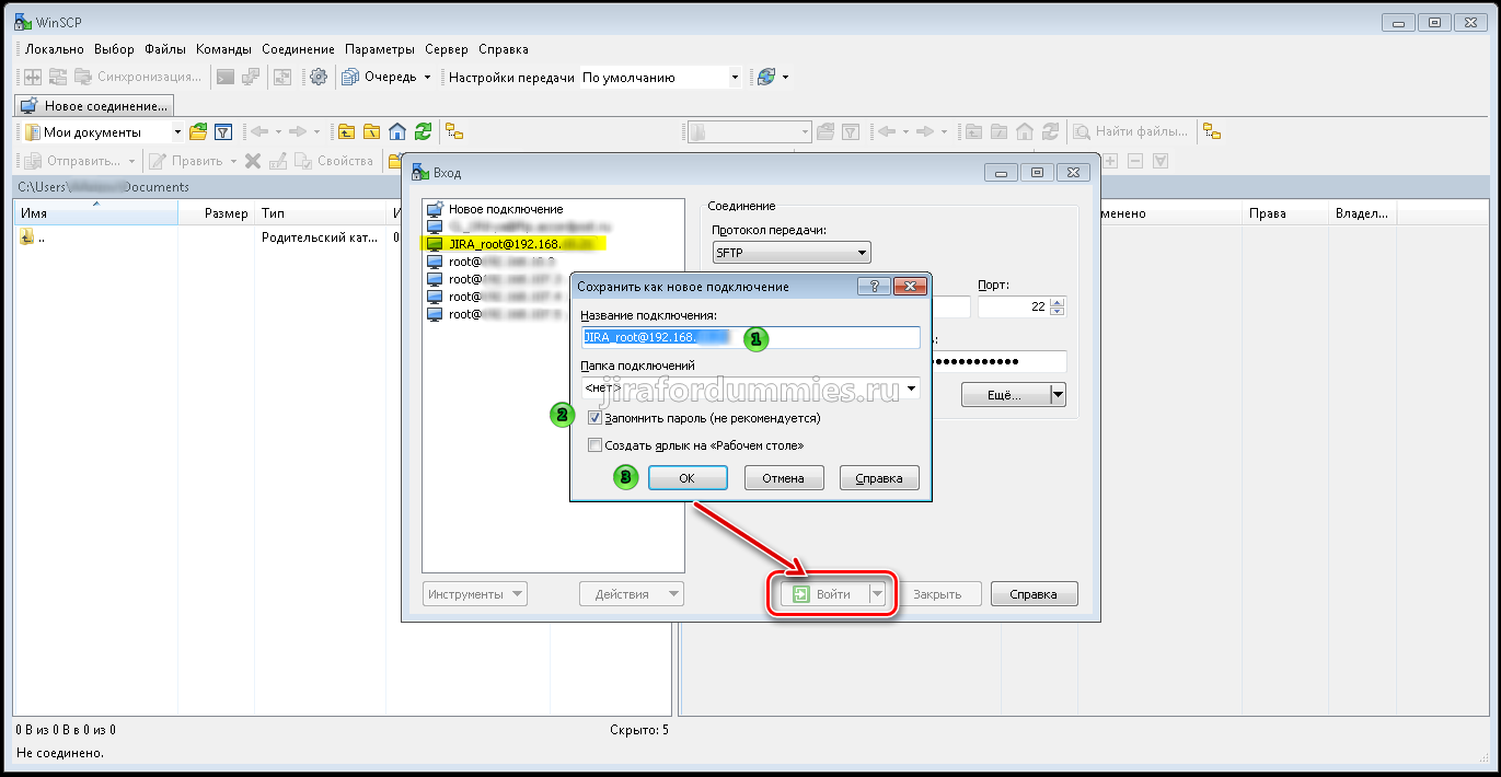 подключение к серверу через WinSCP. Сохранение подключения