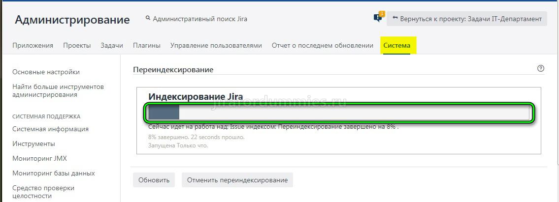 Завершение переиндексации в Jira SD