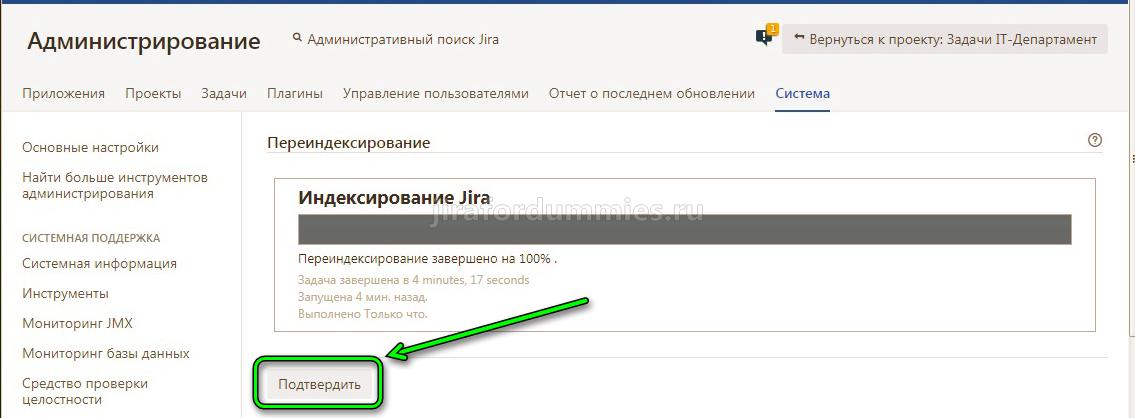 Подтверждение переиндексирования в Jira SD