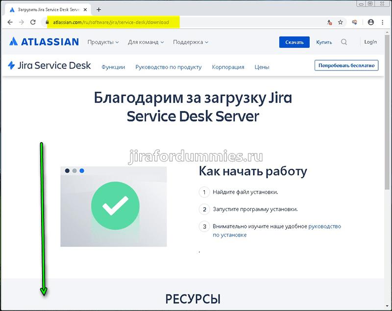 скачать последнюю версию jira sd с официального сайта